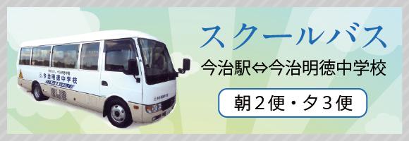 スクールバスの運行