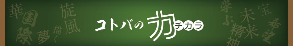 kotobano