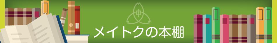 meitoku_hondana