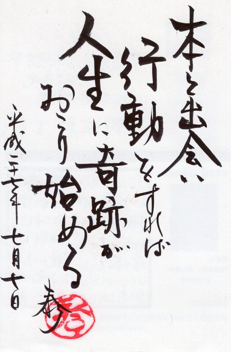 喜多川泰自筆メッセージ