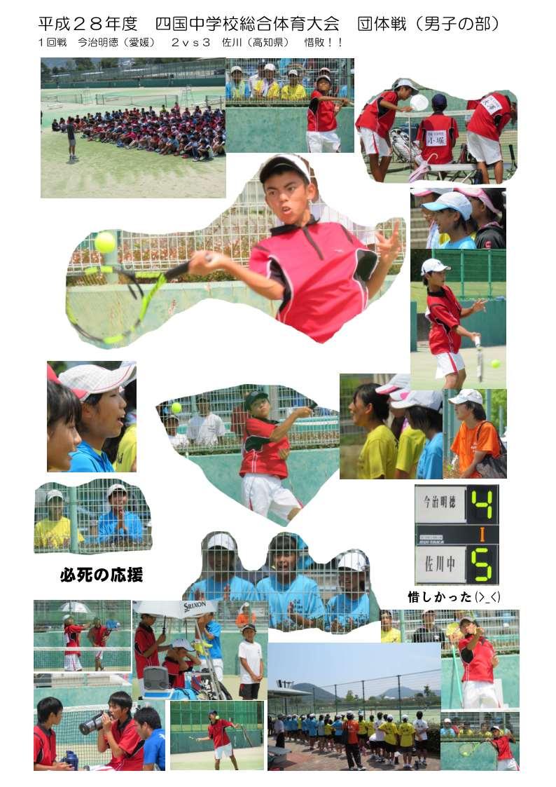 H28四国総体テニス