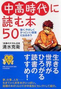 中高時代に読む本50s