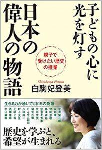 『子どもの心に光を灯す日本の偉人の物語』