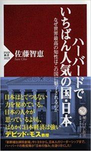ハーバードでいちばん人気の国日本①