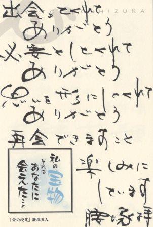 腰塚勇人ハガキimg011