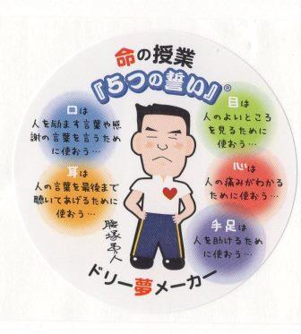 腰塚勇人五つの誓いimg012s