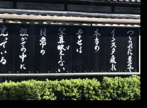 お寺の掲示板大賞①