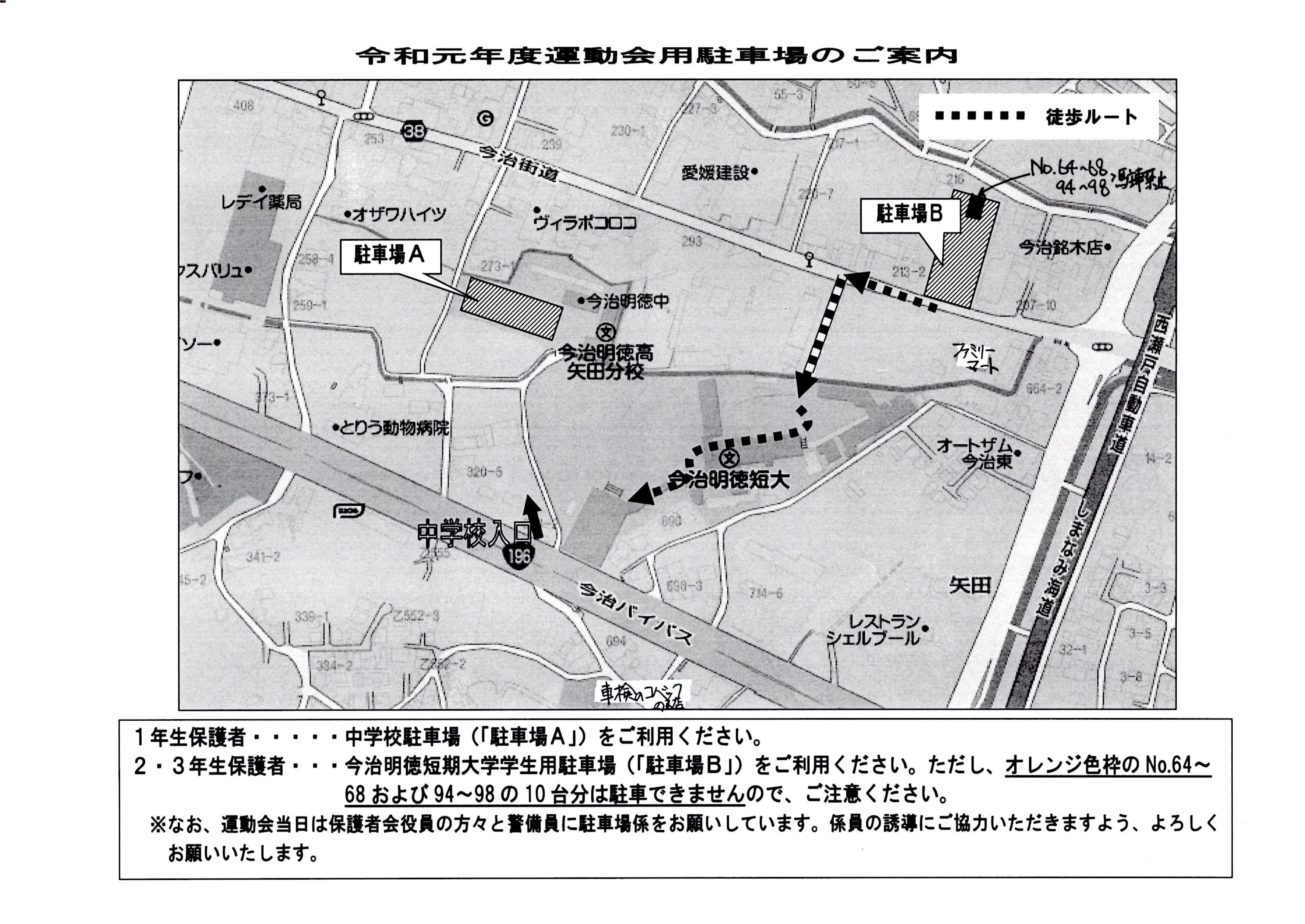 令和元年度運動会駐車場図