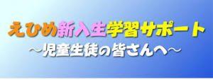 「新入生学習サポート動画」