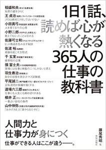 365人の仕事の教科書